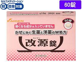 【第(2)類医薬品】薬)カイゲン/改源錠 60錠