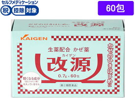 【第(2)類医薬品】薬)カイゲン/改源 60包