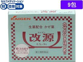 【第(2)類医薬品】薬)カイゲン/改源 9包