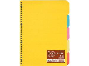コクヨ/カラー仕切カード バインダーノート用 A4 5色5山 30穴 2組