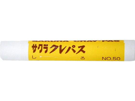 サクラ/サクラクレパス太巻 白 10個/LP#50