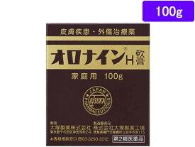 【第2類医薬品】薬)大塚製薬/オロナインH軟膏 100g瓶【ココデカウ】