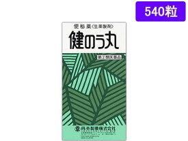 【第(2)類医薬品】薬)丹平製薬/健のう丸 540粒【ココデカウ】