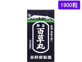 【第2類医薬品】薬)長野県製薬/御岳百草丸 1900粒