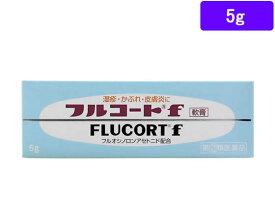 【第(2)類医薬品】薬)田辺三菱製薬/フルコートf 軟膏 5g【ココデカウ】