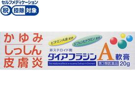 【第3類医薬品】薬)内外薬品 /ダイアフラジンA軟膏 20g