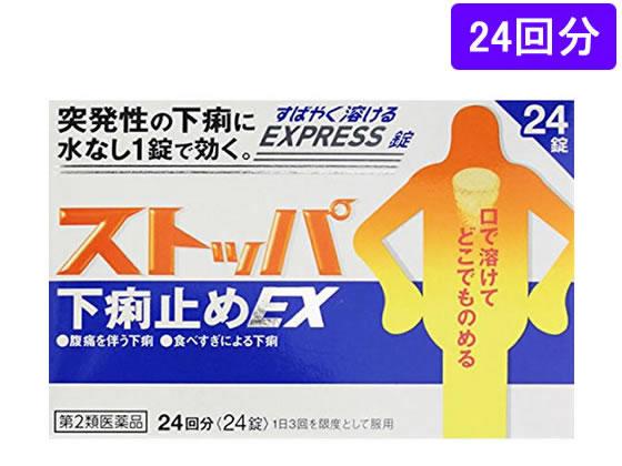 【第2類医薬品】薬)ライオン/ストッパ下痢止めEX 24回分
