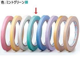 共和/バッグシーリングテープ 紙 幅9mm ミントグリーン/HU-001-21【ココデカウ】