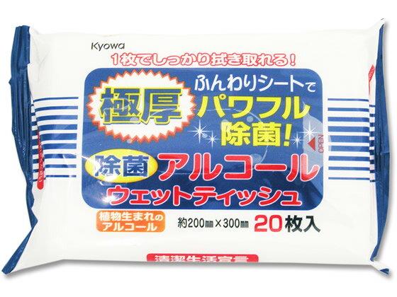 協和紙工/極厚除菌アルコールウエット【ココデカウ】