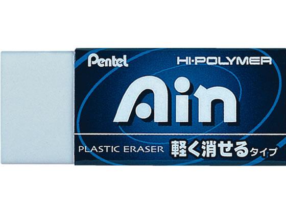 ペンテル/ハイポリマー消しゴムAin 軽く消せるタイプ 小/ZEAH06