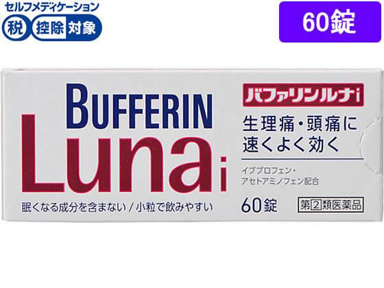 【第(2)類医薬品】★薬)ライオン/バファリンルナi 60錠