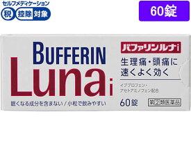 【第(2)類医薬品】★薬)ライオン/バファリンルナi 60錠【ココデカウ】