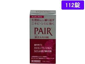 【第2類医薬品】薬)ライオン/ペア漢方エキス錠 112錠