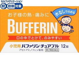 【第2類医薬品】薬)ライオン/小児用バファリン チュアブル 12錠【ココデカウ】