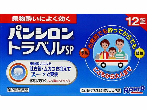 【第2類医薬品】薬)ロート製薬/パンシロン トラベルSP 12錠【ココデカウ】