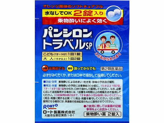【第2類医薬品】薬)ロート製薬/パンシロン トラベルSP 2錠【ココデカウ】