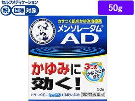 【第2類医薬品】薬)ロート製薬/メンソレータム ADクリームm ジャー 50g【ココデカウ】