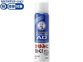 【第2類医薬品】薬)ロート製薬/メンソレータム ADスプレー 100ml【ココデカウ】