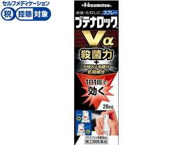 【第(2)類医薬品】★薬)久光製薬/ブテナロックVαスプレー 20ml