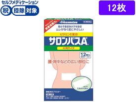 【第3類医薬品】薬)久光製薬/サロンパス AE 大判 12枚【ココデカウ】