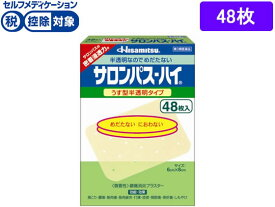 【第3類医薬品】薬)久光製薬/サロンパス-ハイ 48枚