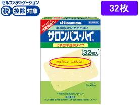 【第3類医薬品】薬)久光製薬/サロンパス-ハイ 32枚【ココデカウ】