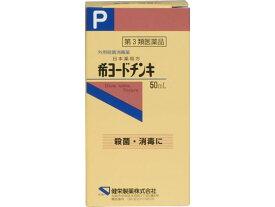 【第3類医薬品】薬)健栄製薬/希ヨードチンキ 50ml【ココデカウ】