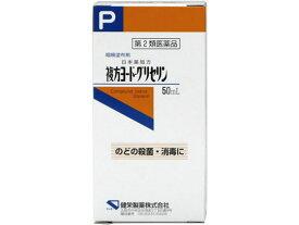 【第2類医薬品】薬)健栄製薬/複方ヨード・グリセリン 50ml【ココデカウ】