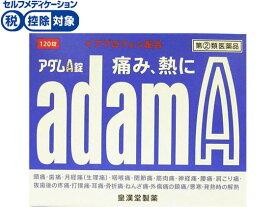 【第(2)類医薬品】★薬)皇漢堂薬品/アダムA錠 120錠