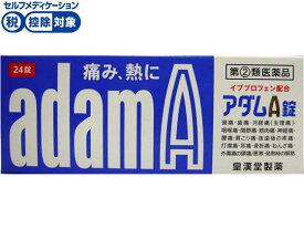 【第(2)類医薬品】★薬)皇漢堂薬品/アダムA錠 24錠