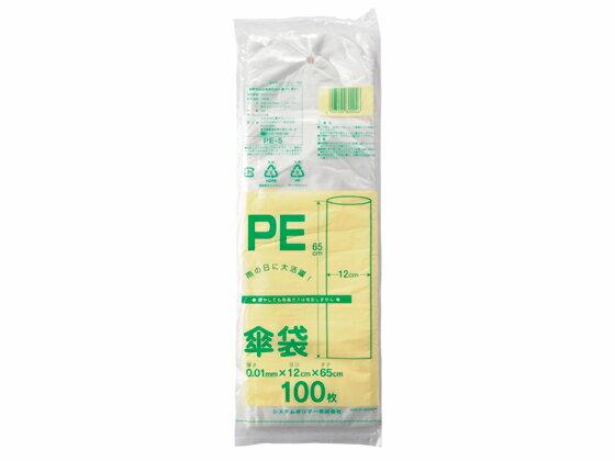 システムポリマー/傘袋 100枚/PE-5【ココデカウ】