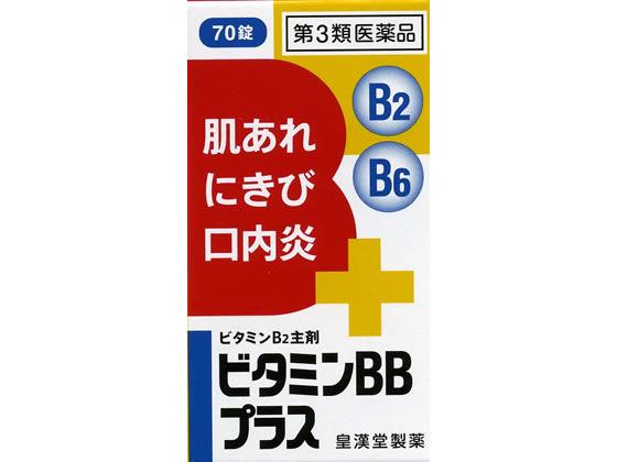 【第3類医薬品】薬)皇漢堂薬品/ビタミンBBプラス クニヒロ 70錠