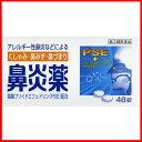 【第(2)類医薬品】薬)皇漢堂薬品/鼻炎薬A クニヒロ 48錠 ランキングお取り寄せ
