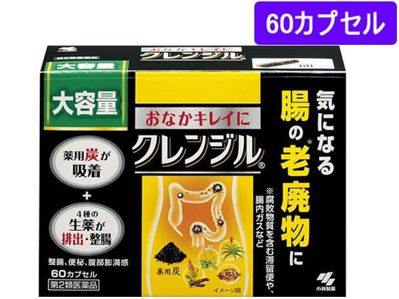 【第2類医薬品】薬)小林製薬/クレンジル 60カプセル