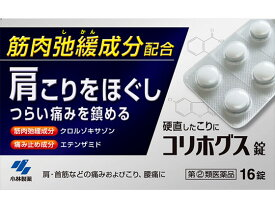 【第(2)類医薬品】薬)小林製薬/コリホグス 16錠【ココデカウ】