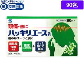 【第(2)類医薬品】薬)小林製薬/ハッキリエースa 90包【ココデカウ】