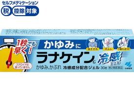 【第2類医薬品】薬)小林製薬/ラナケイン冷感ジェル 30g【ココデカウ】