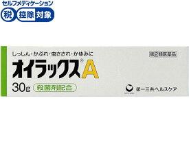 【第(2)類医薬品】薬)第一三共/オイラックス A 30g【ココデカウ】