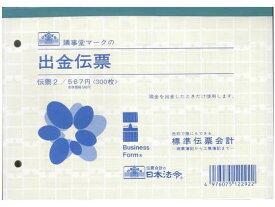 日本法令/出金伝票B6/伝票2【ココデカウ】