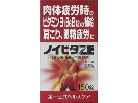 【第3類医薬品】薬)第一三共/ノイビタ ZE 150錠