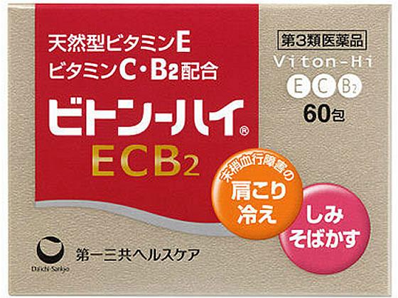 【第3類医薬品】薬)第一三共/ビトン-ハイ ECB2 60包