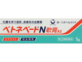 【第(2)類医薬品】薬)第一三共/ベトネベートN軟膏AS 5g