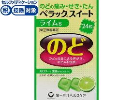 【第(2)類医薬品】薬)第一三共/ペラックスイート ライムS 24錠【ココデカウ】