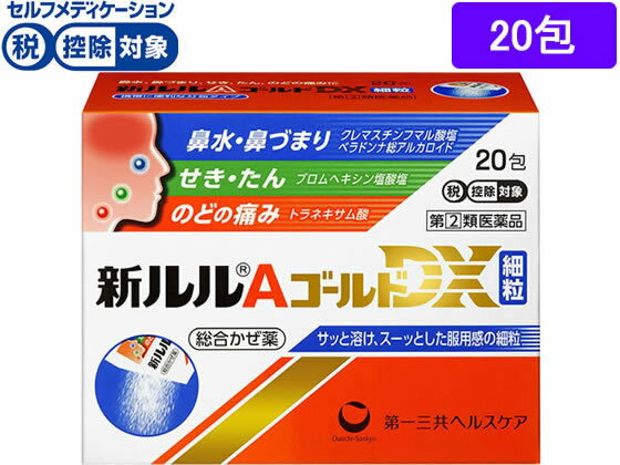 【第(2)類医薬品】★薬)第一三共/新ルルAゴールドDX 細粒 20包