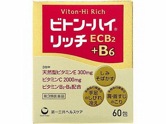 【第3類医薬品】薬)第一三共/ビトンーハイリッチ 60包