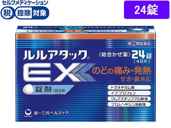 【第(2)類医薬品】★薬)第一三共/ルルアタックEX 24錠