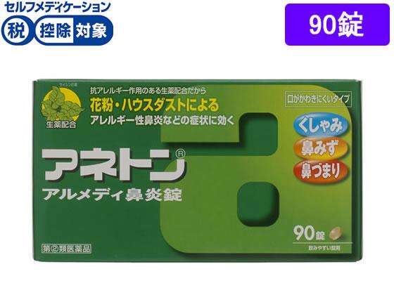 【第(2)類医薬品】薬)武田薬品/アネトンアルメディ鼻炎錠90錠