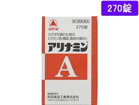 【第3類医薬品】薬)タケダ/アリナミンA 270錠