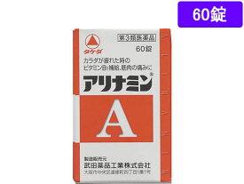 【第3類医薬品】薬)タケダ/アリナミンA 60錠