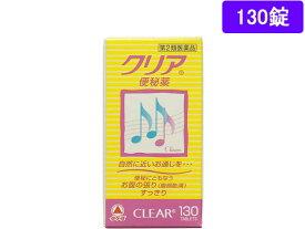 【第2類医薬品】薬)タケダ/クリア 130錠